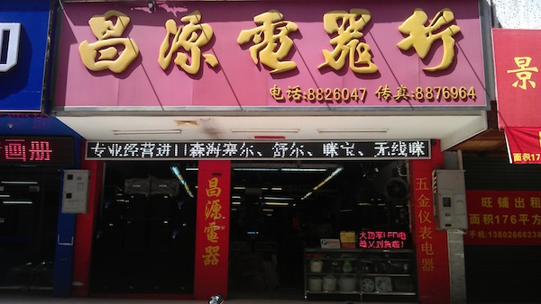 Chang Yuan Electric Appliances in Zhongshan, where I bought custom-made XLR cables for 20 RMB (3.5 USD)